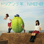 NMB48 僕だけのSecret time - Carlos K. | Compose・Arrangement