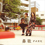 PARK 鼻歌 - yo-hey | Compose・Arranged