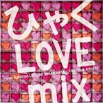 V.A. ひゃくLOVE mix -one hundred LOVE all genre best- - Carlos K. | Compose